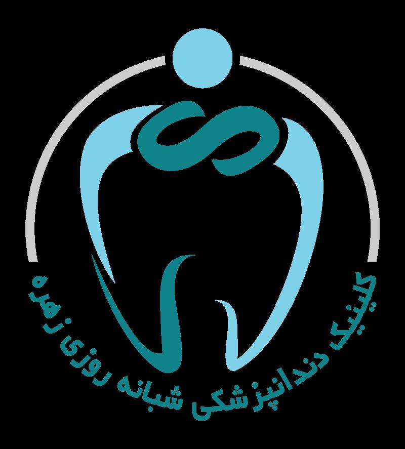 دندانپزشکی شبانه روزی زهره – ارائه دهنده کلیه خدمات دندانپزشکی در تهران و شهرستان
